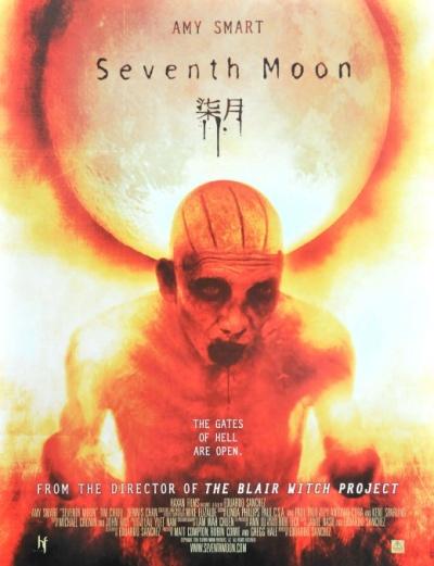Седьмая луна