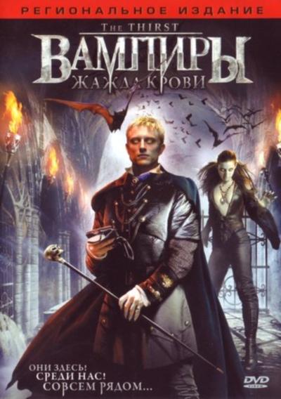 Вампиры: жажда крови