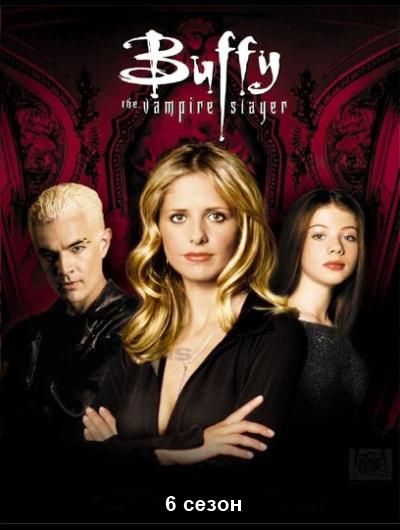 Баффи - истребительница вампиров (6 сезон)