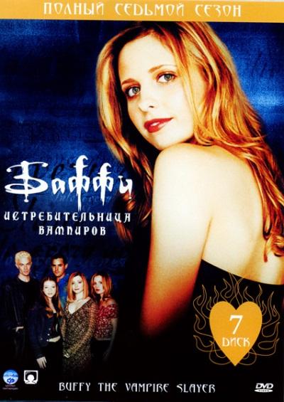 Баффи - истребительница вампиров (7 сезон)