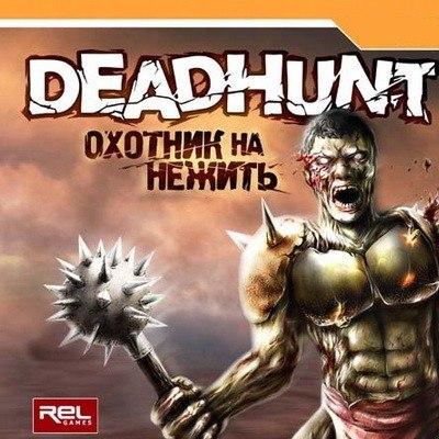 DeadHunt: Охотник на Нежить