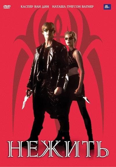 Нежить (1998)