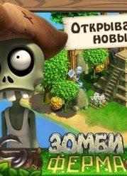 Об игре Зомби Ферма
