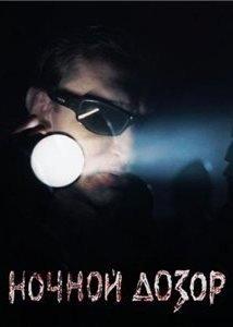 «Дозроры» Сергея Лукьяненко – интересное чтиво про вампиров