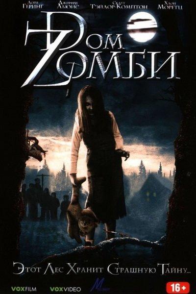 Дом Зомби – «добрый» хоррор от Дж.С.Кардоне